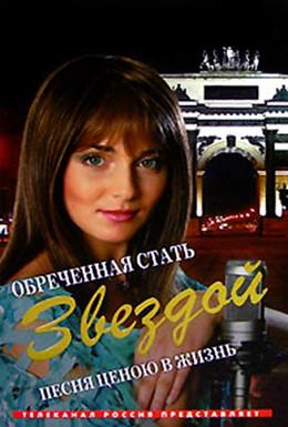 Постер фильма Обреченная стать звездой (2005)