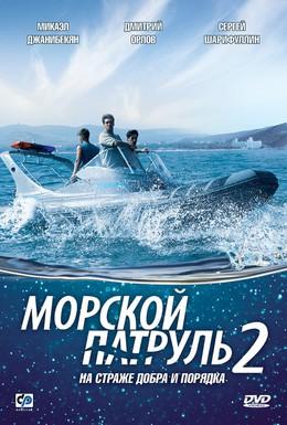 Постер фильма Морской патруль 2 (2009)