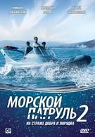 Морской патруль 2 (2009)