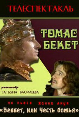 Постер фильма Томас Бекет (1992)