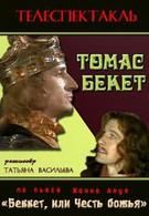 Томас Бекет (1992)