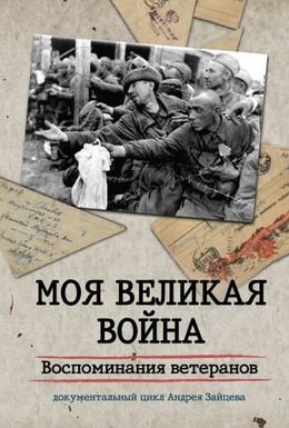 Постер фильма Моя Великая война. Воспоминания ветеранов (2012)