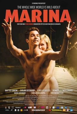 Постер фильма Марина (2013)