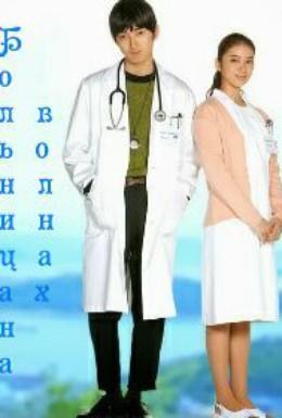 Постер фильма Больница на волнах (2013)