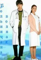 Больница на волнах (2013)