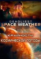 Крайности космической погоды (2013)