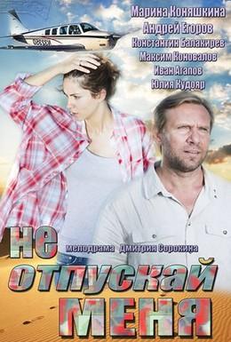 Постер фильма Не отпускай меня (2013)
