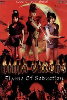 Постер фильма Ведьмы – ниндзя: Пламя обольщения (2002)