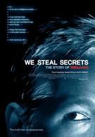 Мы крадем секреты: История WikiLeaks (2013)