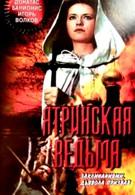 Ятринская ведьма (1991)