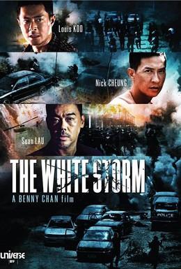 Постер фильма Белый шторм (2013)