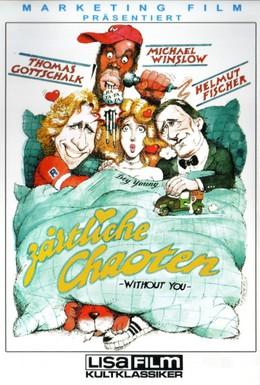 Постер фильма Нежные растяпы (1987)