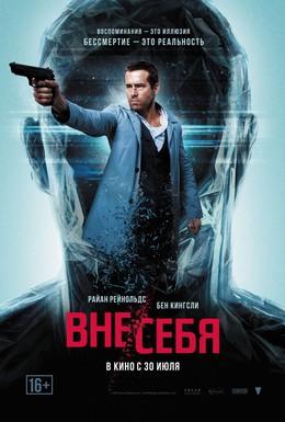 Постер фильма Вне/себя (2015)