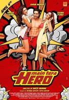 Я твой герой (2014)