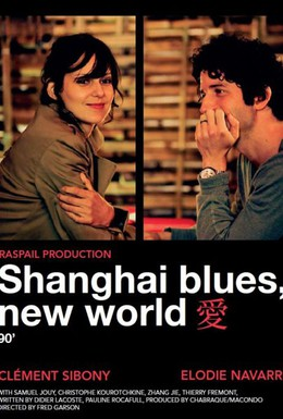 Постер фильма Шанхай блюз – Новый свет (2013)