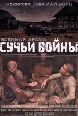 Постер фильма Сучья война (2014)