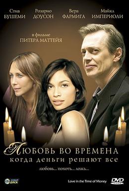 Постер фильма Любовь во времена, когда деньги решают все (2002)
