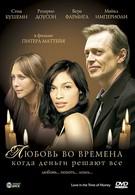 Любовь во времена, когда деньги решают все (2002)