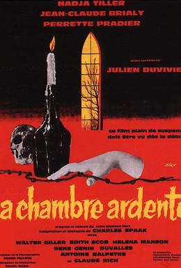 Постер фильма Жаркая комната (1962)