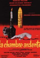 Жаркая комната (1962)