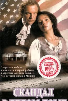 Постер фильма Скандал в Белом Доме (2000)