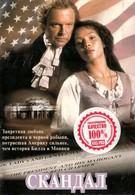 Скандал в Белом Доме (2000)