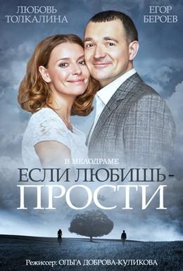 Постер фильма Если любишь – прости (2013)