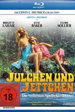 Постер фильма Сестрички нимфоманки Юлия и Йетта (1982)