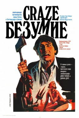 Постер фильма Безумие (1974)
