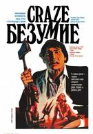 Безумие (1974)