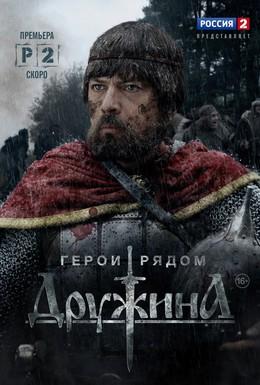 Постер фильма Дружина (2015)