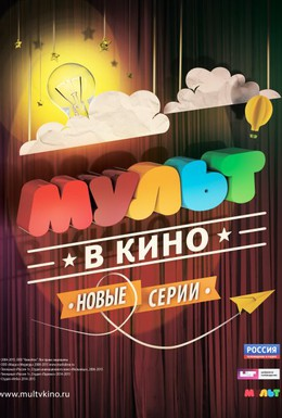Постер фильма МУЛЬТ в кино. Выпуск №10 (2015)