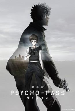 Постер фильма Психопаспорт (2015)