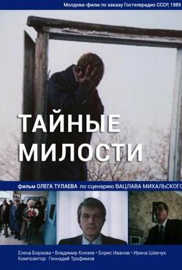 Постер фильма Тайные милости (1989)