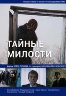 Тайные милости (1989)