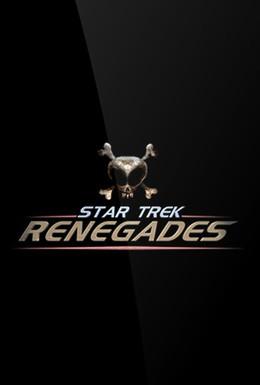 Постер фильма Стар Трек: Отступники (2015)