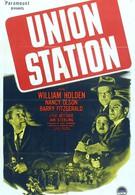Станция Юнион (1950)