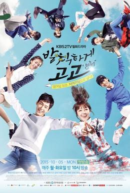 Постер фильма Давай дерзай! (2015)