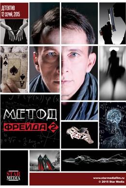Постер фильма Метод Фрейда 2 (2015)