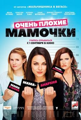 Постер фильма Очень плохие мамочки (2016)