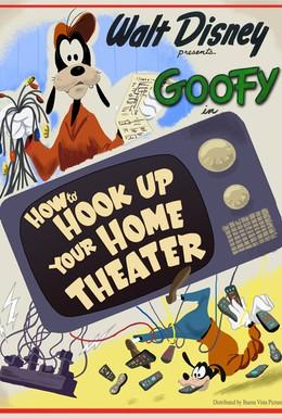 Постер фильма Как подключить домашний кинотеатр (2007)