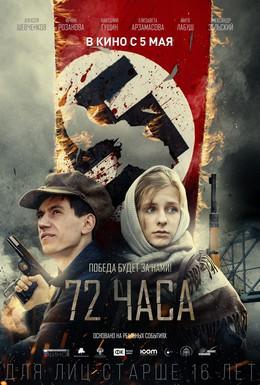 Постер фильма 72 часа (2015)