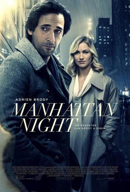 Постер фильма Манхэттенская ночь (2016)