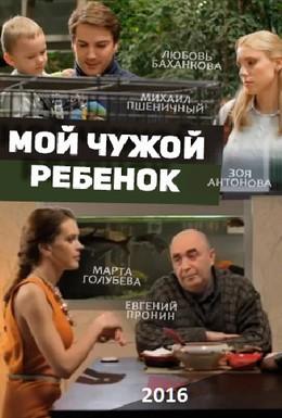 Постер фильма Мой чужой ребенок (2016)