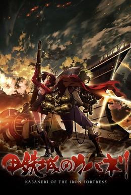 Постер фильма Кабанери железной крепости (2016)