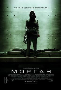 Постер фильма Морган (2016)