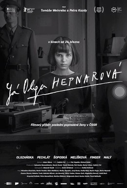 Постер фильма Я, Ольга Гепнарова (2016)