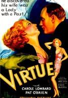 Добродетель (1932)