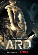Арка (2016)