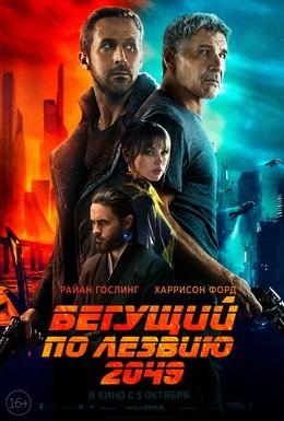 Постер фильма Бегущий по лезвию 2049 (2017)